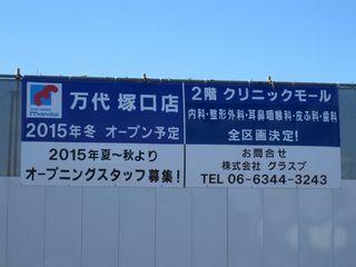 マンダイ塚口 (1024x768).jpg