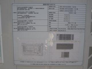 ユメキタシティ建築計画 (800x600).jpg