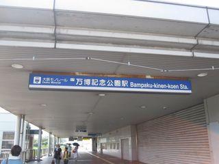 万博公園駅 (800x600).jpg