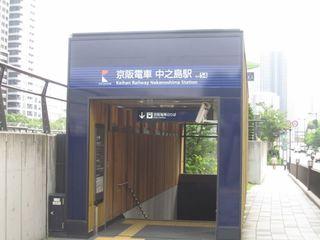 中之島駅 (800x600).jpg