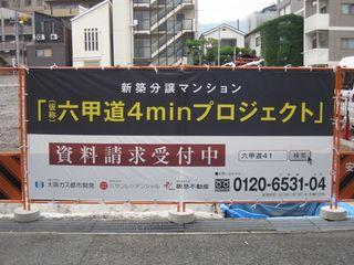 六甲道4minプロジェクト (800x600).jpg