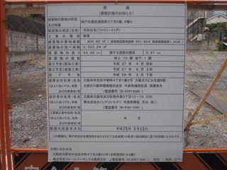 六甲道4minプロジェクト計画 (800x600).jpg
