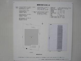 北浜二丁目計画 (800x600).jpg