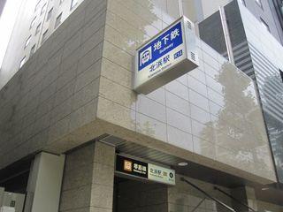 北浜駅 (800x600).jpg