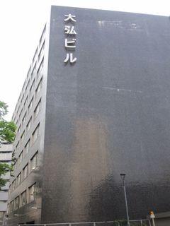 大弘ビル (600x800).jpg