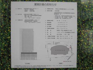 常翔学園建築計画 (800x600).jpg