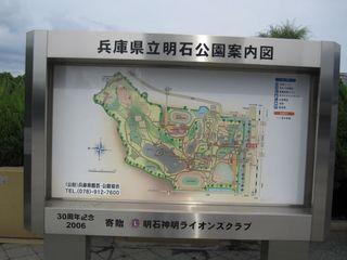明石公園案内 (800x600).jpg