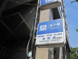 本町駅 (800x600).jpg