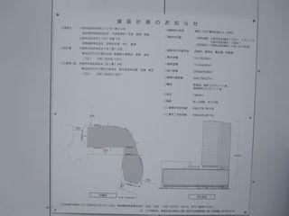 梅田1-1建築計画 (800x600).jpg