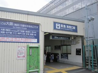 洛西口駅 (800x600).jpg
