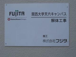 関大天六跡地 (800x600).jpg