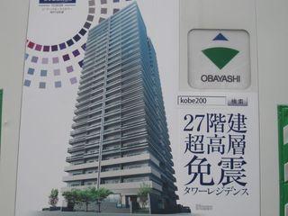 アーバネックスタワー神戸元町案内 (800x600).jpg