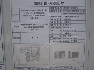 サンメゾン桜ノ宮 建築計画 (1024x768).jpg
