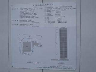 パークハウス中之島建築計画(800x600).jpg