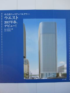 フェスティバルタワー (600x800).jpg