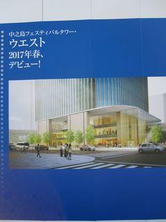 フェスティバルタワー② (600x800).jpg