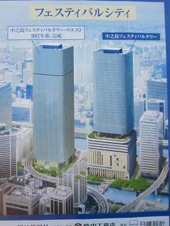 フェスティバルタワー③ (600x800).jpg