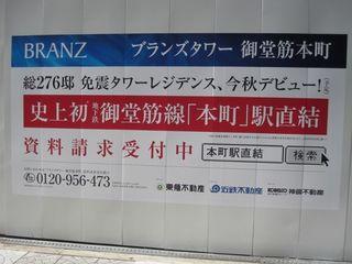 ブランズタワー御堂筋本町 (800x600).jpg