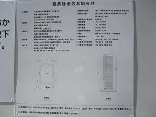 ブランズタワー御堂筋本町建築計画 (800x600).jpg