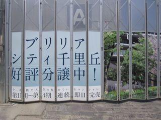 ブリリアシティ千里丘 (800x600).jpg