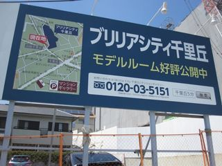 ブリリアシティ千里丘③ (800x600).jpg