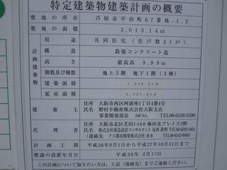 プラウド芦屋平田町建築計画 (800x600).jpg