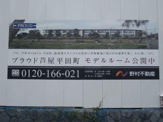 プラウド芦屋平田町案内 (800x600).jpg