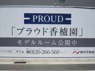 プラウド香櫨園 (800x600).jpg