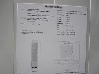 中央区高麗橋二丁目建築計画 (800x600).jpg