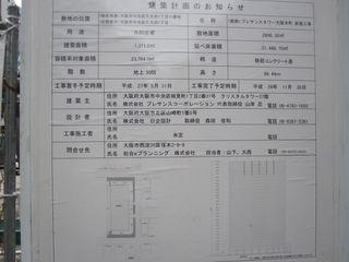 プレサンスタワー建築計画 (800x600).jpg