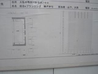 プレサンスタワー建築計画② (800x600).jpg