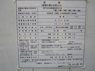 プレミスト神戸 建築計画 (800x600).jpg