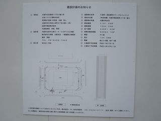 プレミストタワー新町 建築計画 (800x600).jpg