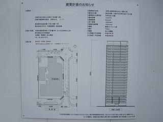 ローレル南森町建築計画 (800x600).jpg