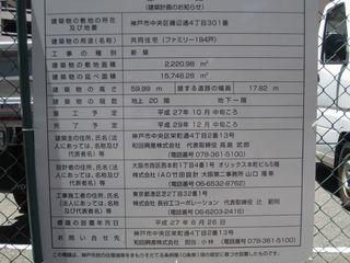 ワコーレ神戸磯辺通建築計画 (800x600).jpg