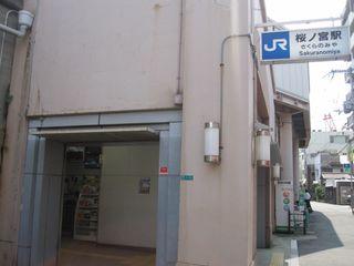 JR桜ノ宮駅 (1024x768).jpg