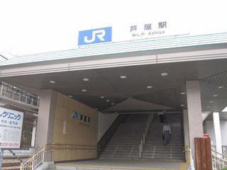 JR芦屋駅 (800x600).jpg