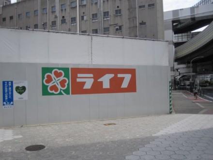 ライフ阿波座駅前店 (800x600)