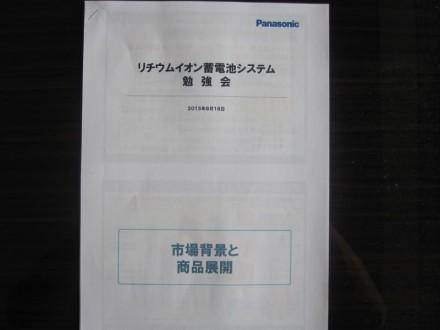 リチウムイオン勉強会 (800x600)