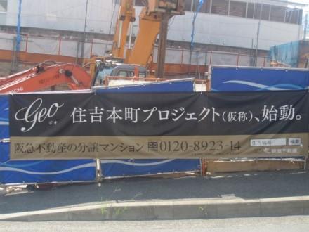 住吉本町プロジェクト (800x600)