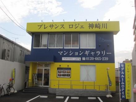 プレサンスロジェ神崎川④ (640x480)
