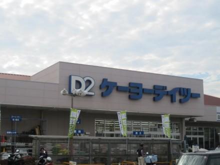 ケイヨーデイツー (640x480)