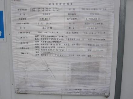 プレサンスロジェ神崎川③ (640x480)