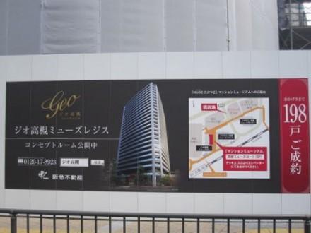 ジオ高槻ミューズレジス案内 (480x360)