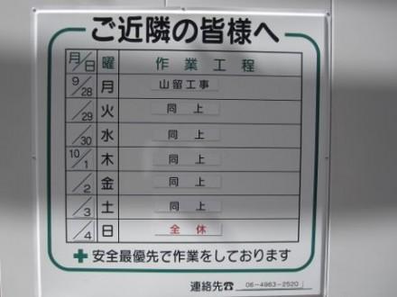 プレサンス堺筋本町タワー工程 (480x360)
