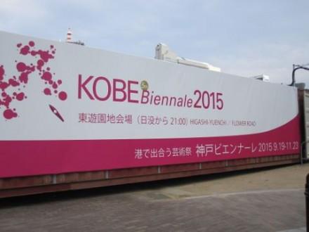 神戸ビエンナーレ案内 (480x360)