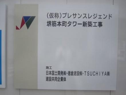 プレサンズ堺筋本町タワー (480x360)