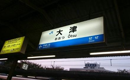 大津駅 (480x270)