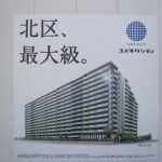 ブランズシティ天神橋筋六丁目(ユメキタシティプロジェクト)