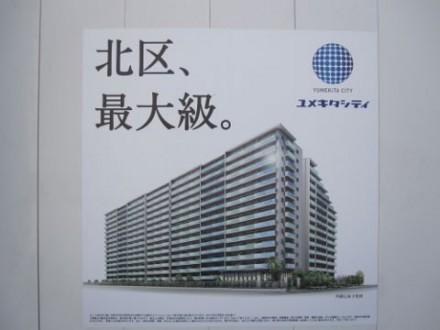 ブランズシティ天神橋筋六丁目 (480x360)